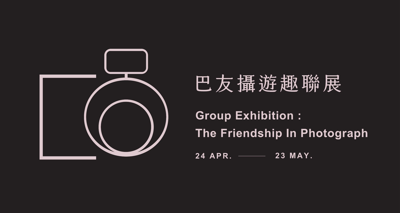 巴友攝遊趣聯展  Group Exhibition : The Friendship In Photograph