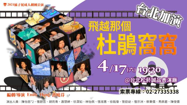 歡迎來電免費索票,4/17橘子泥成人劇團「飛越那個杜鵑窩窩」