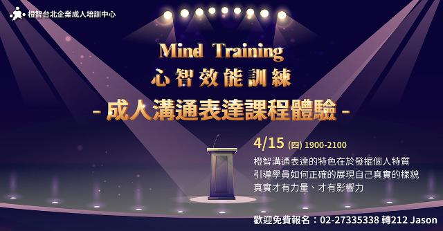 4/15成人溝通表達課程體驗 -免費報名,立即了解