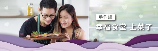 ❤戀愛大學❤【幸福食堂,上菜囉!】-手作課 5/22(六)、7/17(六)、9/18(六)、11/20(六)