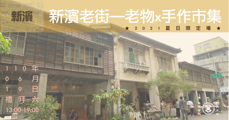 新濱老街—老物x手作市集★2021夏日限定場★