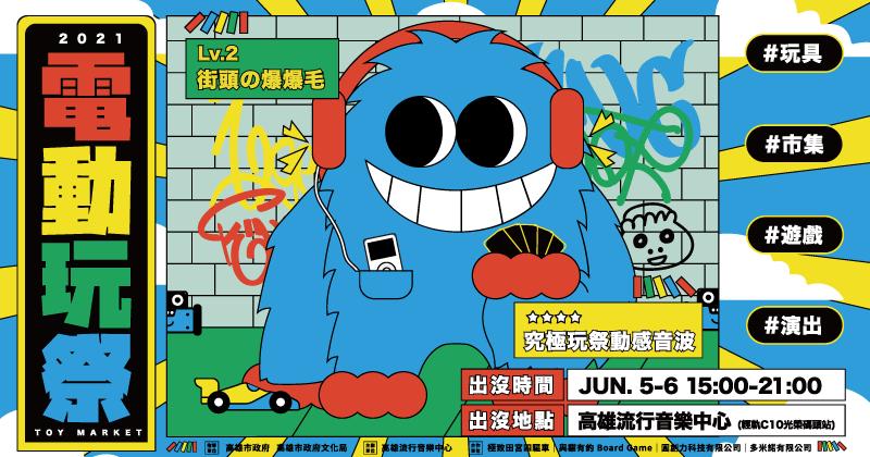 2021 電動玩祭TOY MARKET