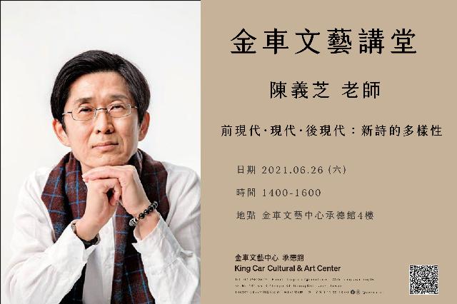 2021/6/26(六)金車文藝講堂:陳義芝【前現代·現代·後現代:新詩的多樣性】