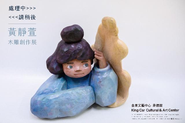 黃靜萱木雕創作展【處理中>>>請稍後>>>】HUANG JING XUAN Solo Exhibition