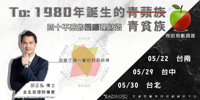 To:1980年誕生的青貧族 四十不惑的疑惑理財路 理財規劃講座 台北 台中 台南