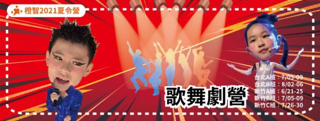 2021夏令營-歌舞劇營