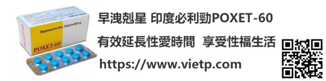 壯陽藥推薦 https://www.vietp.com