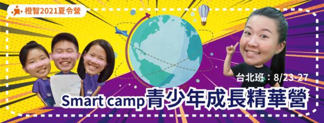 2021夏令營-Smart Camp青少年成長精華營