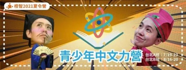 2021夏令營-青少年中文力營
