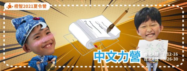 2021夏令營-中文力營 台北班(兒童營隊)