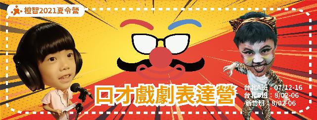 2021夏令營-口才戲劇表達營(兒童營隊)