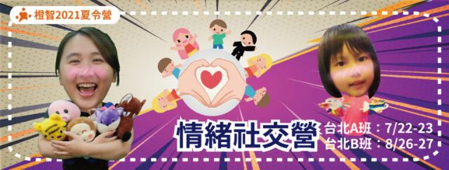 2021夏令營-情緒社交營(兒童營隊)