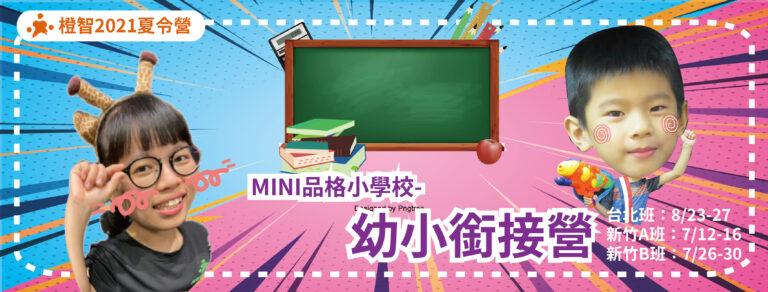 2021夏令營Mini品格小學校-幼小銜接營
