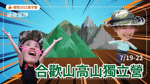 2021夏令營-合歡山高山獨立營