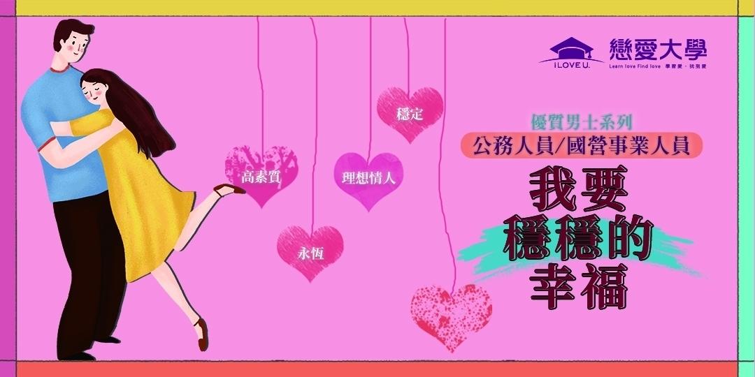 ❤戀愛大學❤【優質男士系列-公務人員/國營事業人員:我要穩穩的幸福】(單身聯誼) 06/12(六)、7/31(六)