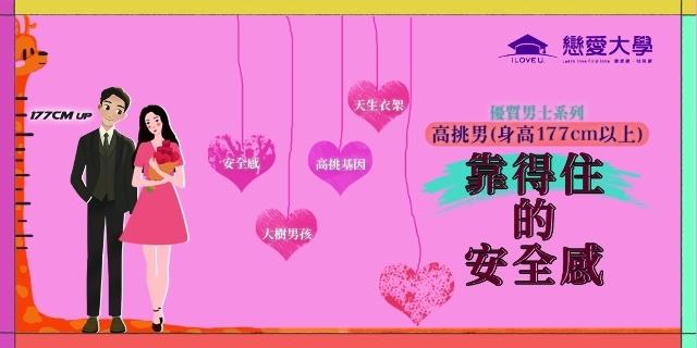 ❤戀愛大學❤ 06/13(日)【優質男士系列-高挑男專場:靠得住的安全感】(單身聯誼)