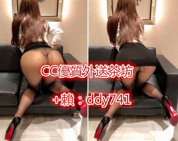 CC外送茶加賴ddy741清純學生妹無套內射口爆肛交官方喝茶網址:www.lg96520.com