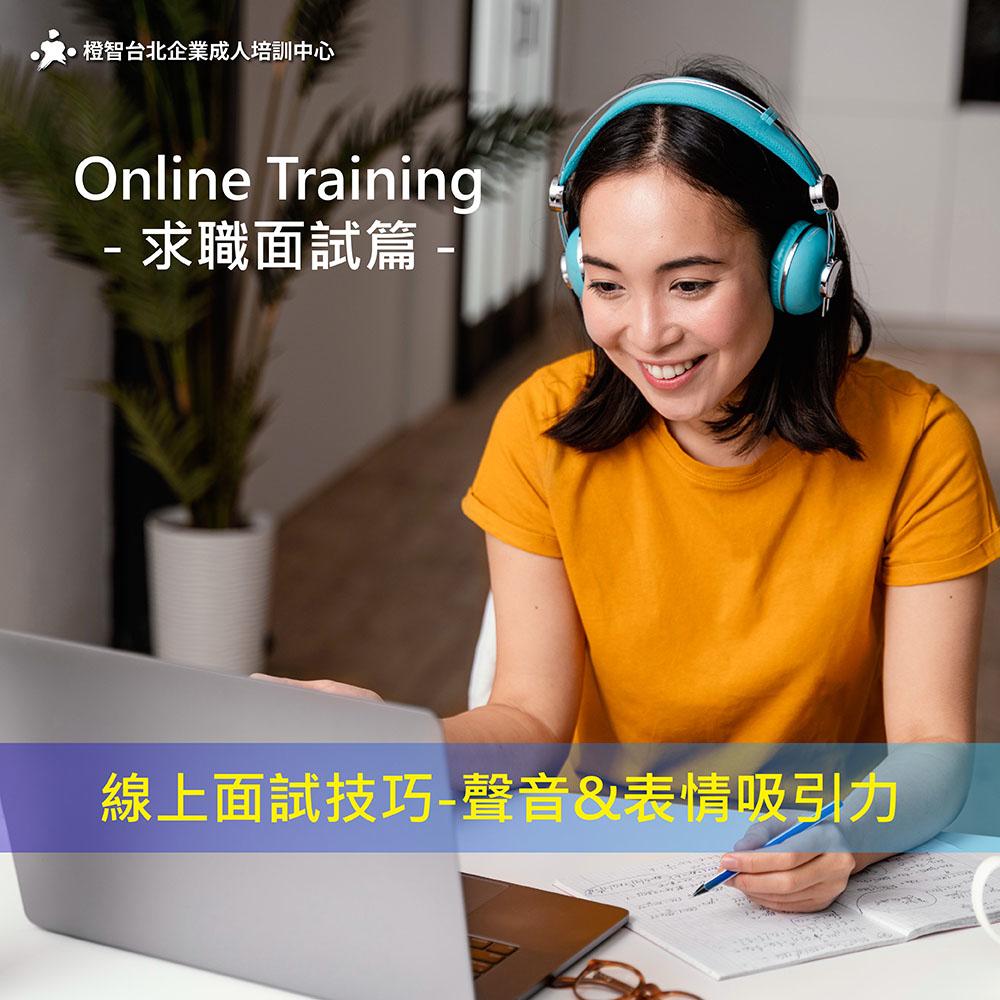 線上面試技巧-聲音&表情吸引力【職場溝通升級術】線上課程