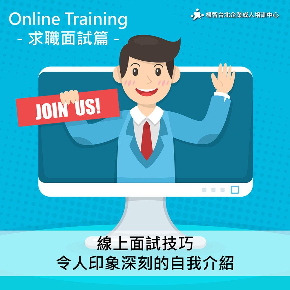 線上面試技巧-令人印象深刻的自我介紹【職場溝通升級術】線上課程