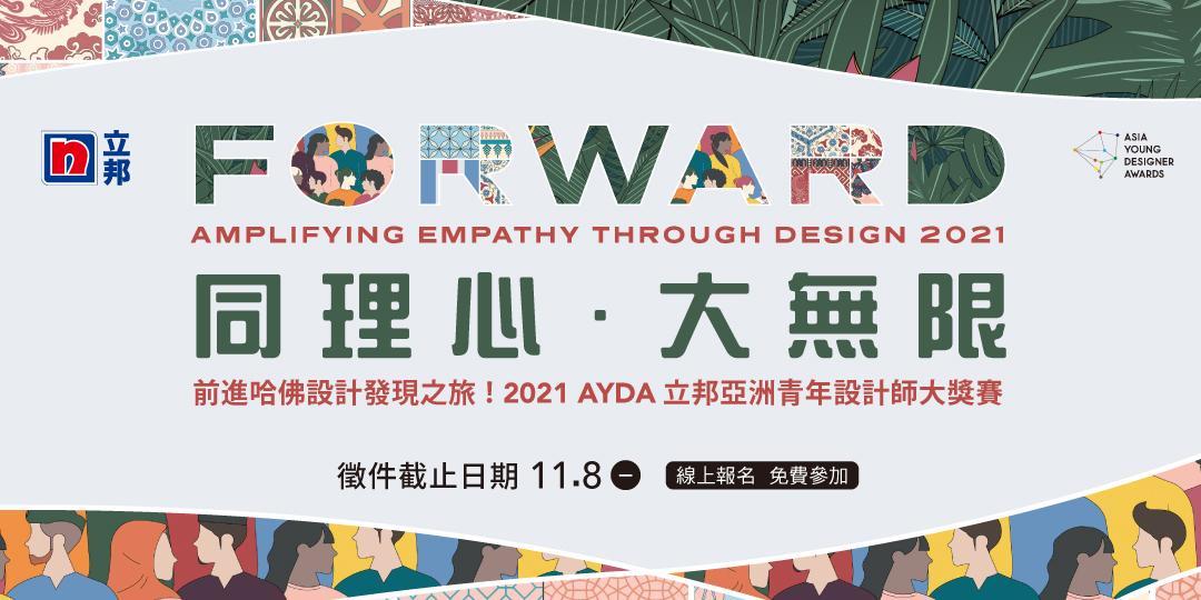 2021 AYDA 立邦亞洲青年設計師大獎賽「同理心.大無限」