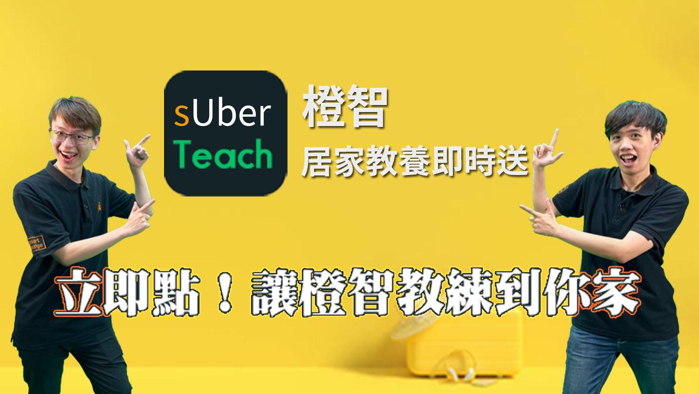 """"""" 橙智 sUber-Teach """" 居家教養即時送"""