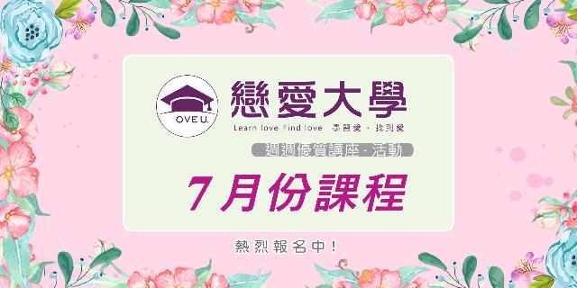 2021年【戀愛大學7月份課表特輯】熱烈報名ing !