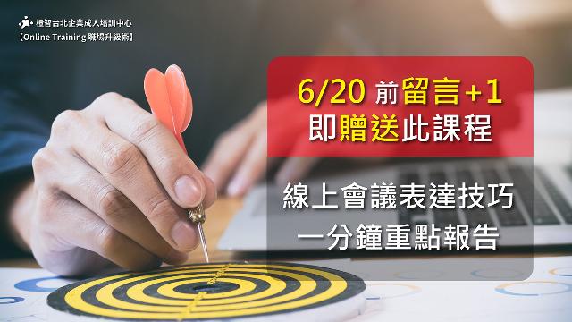 """留言""""+1"""" 立即贈送原價199線上課程!"""