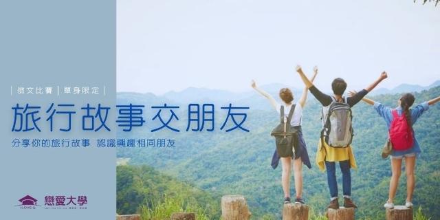 【旅行故事交朋友】徵文比賽 (單身限定)