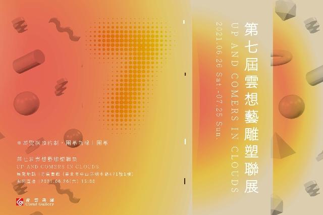 第七屆雲想藝-雕塑聯展